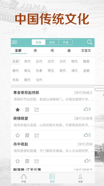 倾听国学经典 screenshot-3