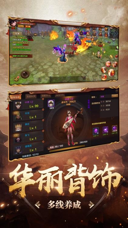 忠义三国-不辱你的使命 screenshot-3
