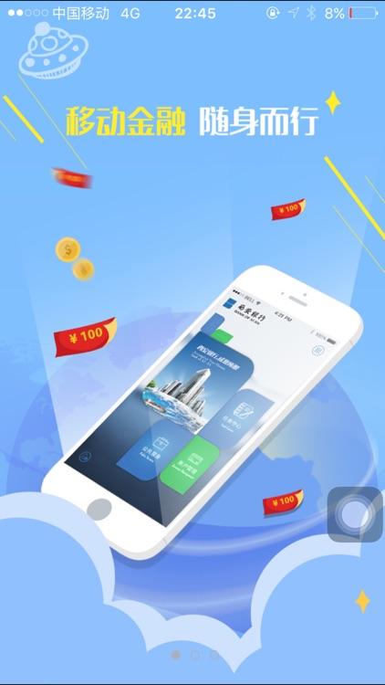 西安银行-企业手机银行 screenshot-4