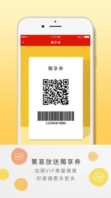 麥當勞報報 screenshot-3