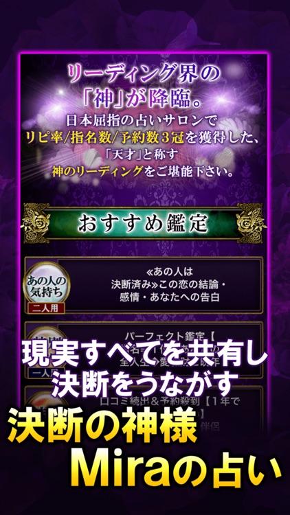 決断の神様【MIRAの名前占い】