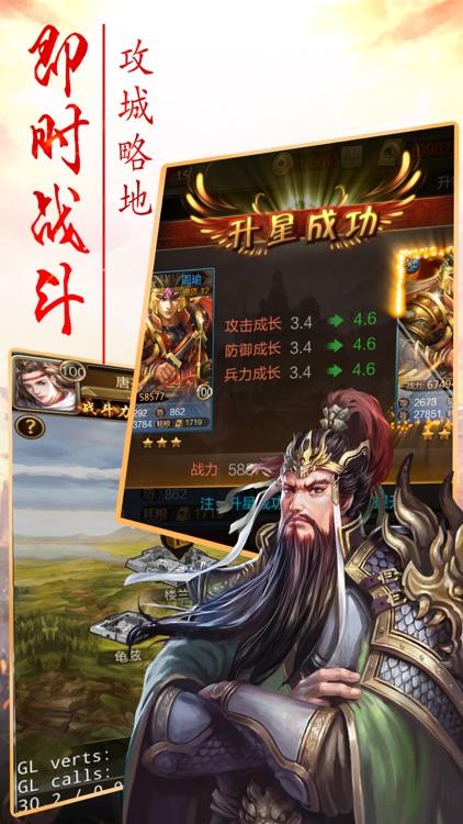 三国志蜀汉群英传:极致策略国战手游 screenshot-4