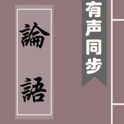 论语-有声同步书 Analects of Confucius