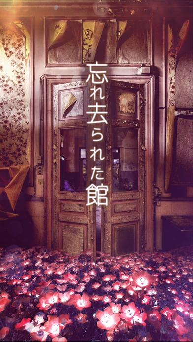 脱出ゲーム 忘れ去られた館からの脱出のおすすめ画像1