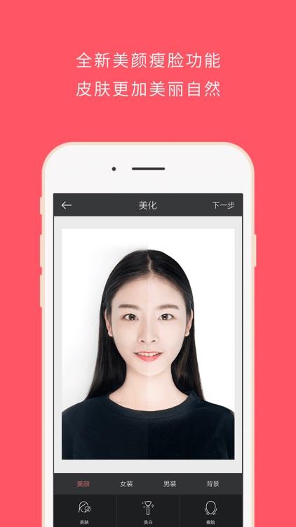 最美证件照 - 自带美颜拍照功能的证件照制作软件 screenshot-0