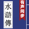 lin jian - 水浒传 (有声同步书) アートワーク