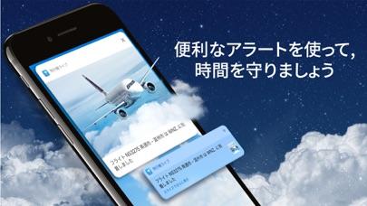 飛行機ライブ - フライトレーダースクリーンショット