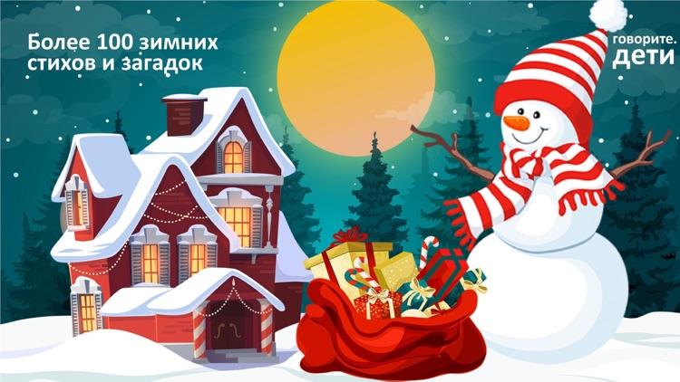 Happy New Year for Baby (RUS) screenshot-5