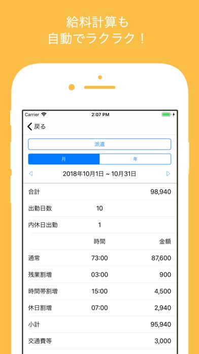 シフト手帳 Pro : シフト給料計算とシフト管理のアプリ ScreenShot2