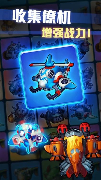 绝地战机 - 经典飞机射击游戏 screenshot-4