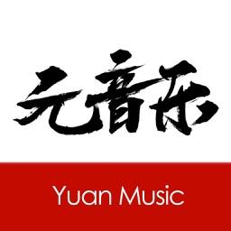 元音乐-无原创,不音乐