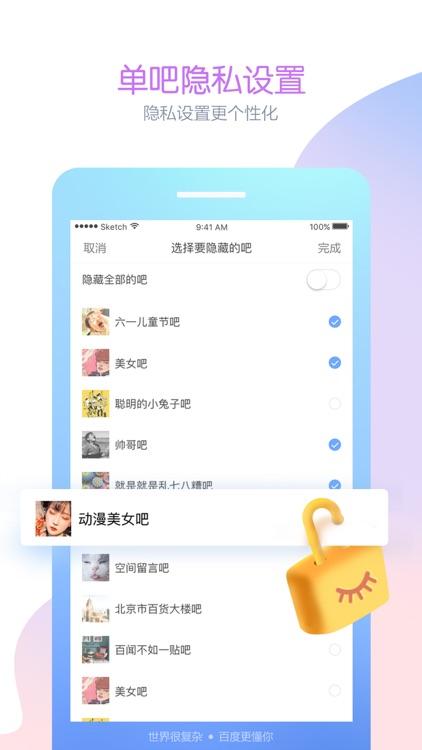 百度贴吧-全球最大兴趣交友社区 screenshot-4