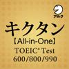 キクタン TOEIC®【All-in-One版】(アルク)