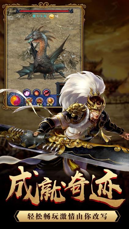 霸业屠龙盛世-散人兄弟,铸造盛世传奇霸业 screenshot-3