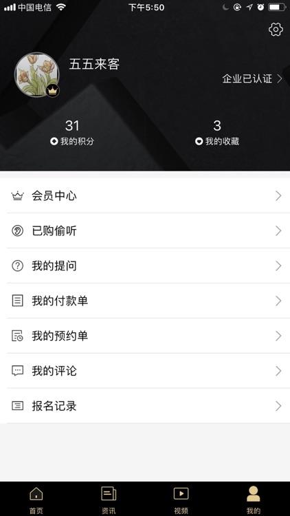 点成企服 screenshot-5