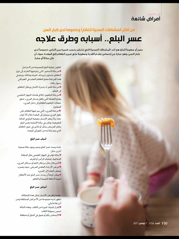 Kul AlUsra Magazine screenshot 9