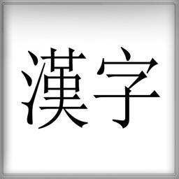 BiteSize Kanji JLPT Flashcards