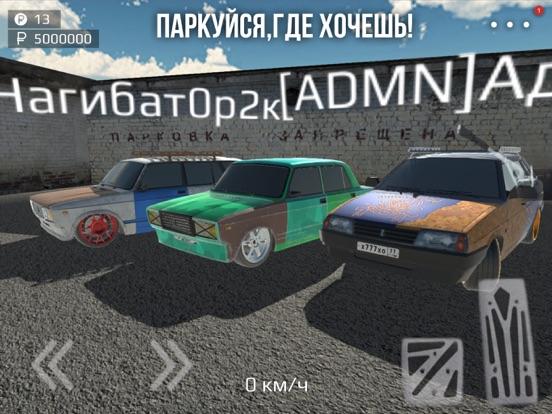 Игра Russian Rider Online