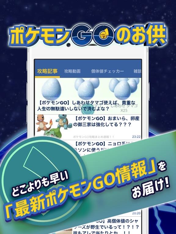 アプリ 個体 値 チェッカー ポケモン go