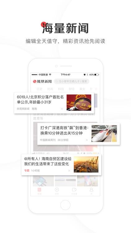 凤凰新闻(探索版)-热辣资讯爆料和小说连载 screenshot-0