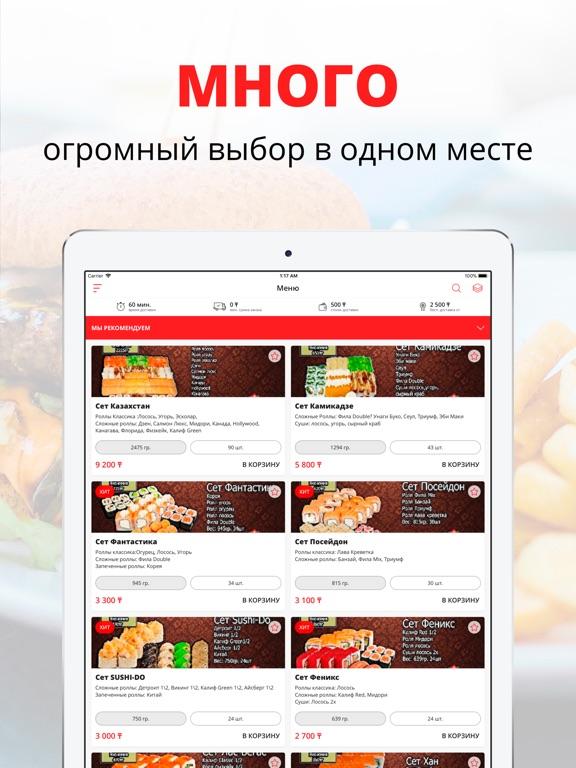 Sushi-Do Маркет | Рудный Скриншоты5
