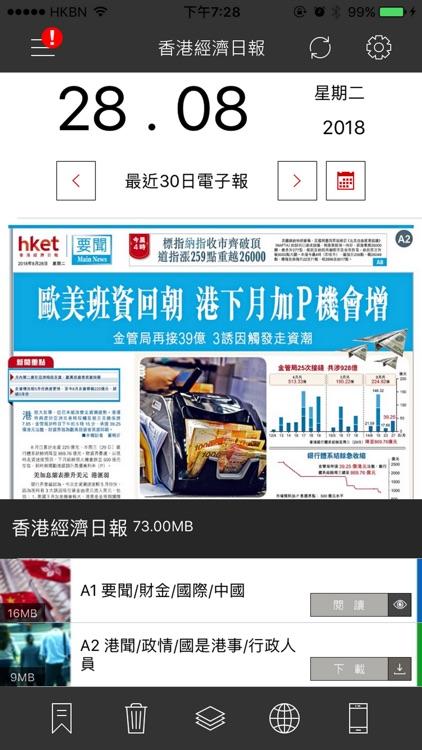 香港經濟日報 電子報