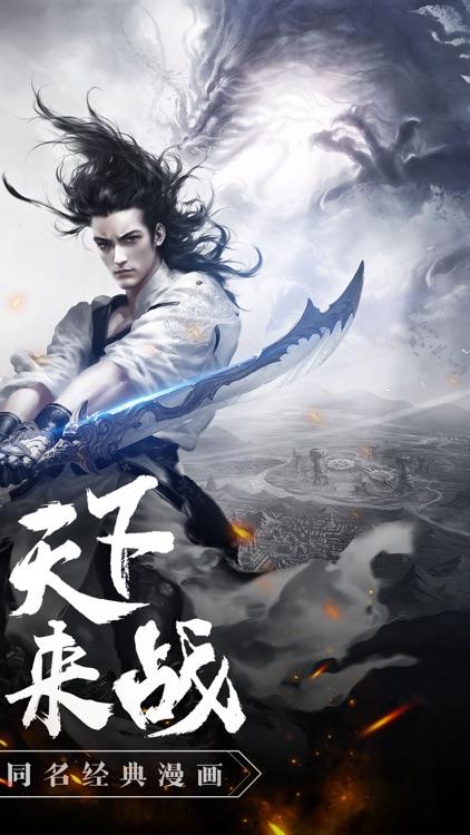 风云2-3D动作经典角色扮演武侠手游