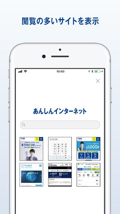 あんしんインターネット screenshot-3