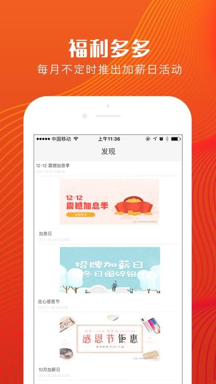 钱时代理财(聚财版)-15%高收益理财投资平台 screenshot-4