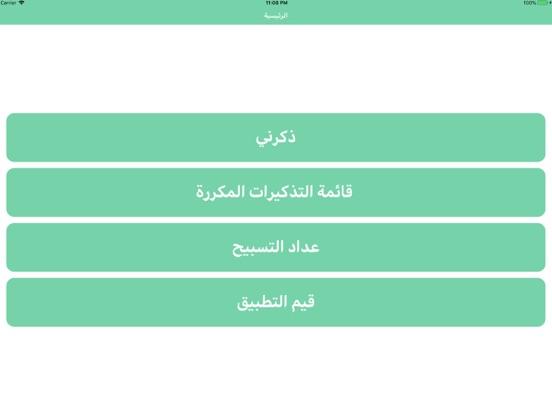 تذكير الصلاة على الحبيب محمد screenshot 6