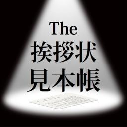 The 挨拶状見本帳