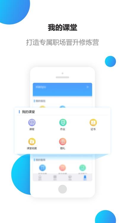 MBA智库(专业版)-管理者学习成长平台 screenshot-4