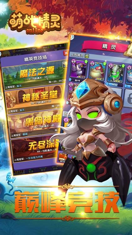 萌战精灵-激萌挂机战斗手游 screenshot-3