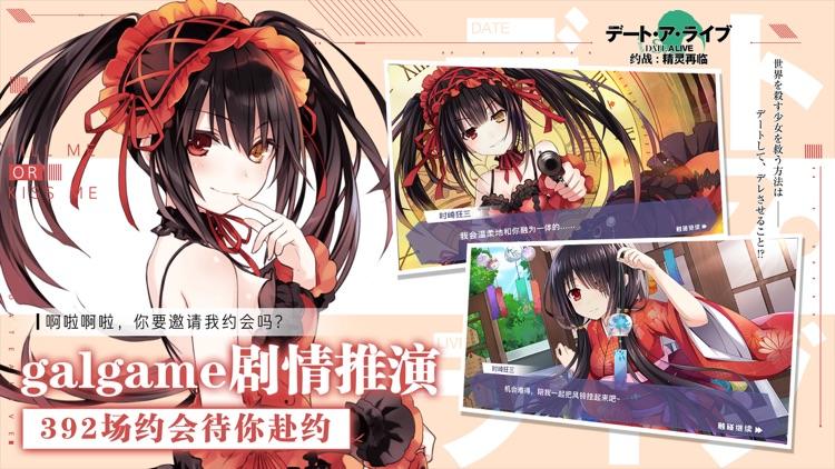 约战:精灵再临 screenshot-3