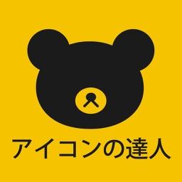 アイコンの達人 暇つぶしアニメ映画パズルクイズゲーム By Ultrapped Ltd
