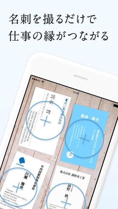 Eight - 100万人が使う名刺アプリのスクリーンショット2