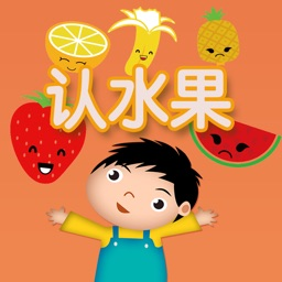 阿宝和小宝认知水果和学习汉字大巴士HD - 4 合 1 全集