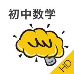 初中数学HD@酷学习