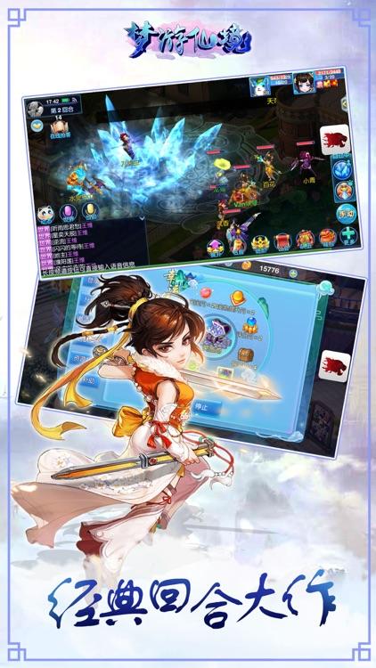 梦游仙境-3D仙侠回合手游