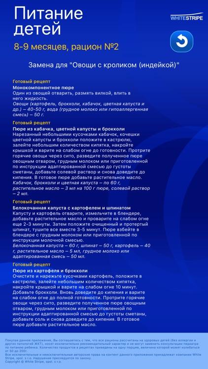 Детские рационы рецепты 8-12 м screenshot-4