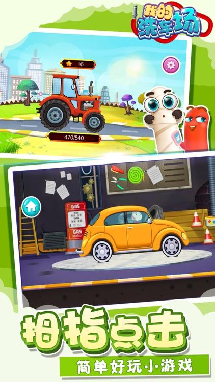 模拟经营游戏 - 管理洗车公司(洗汽车游戏) screenshot-4
