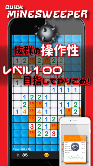 ‎マインスイーパー - Quick Minesweeper - Screenshot