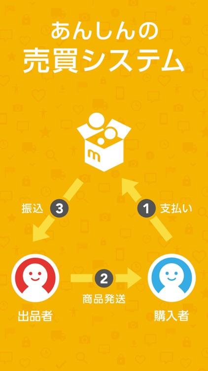 メルカリ- かんたん購入・出品 フリマ通販アプリ screenshot-3