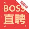 Boss直聘(高薪版)-用在线聊天的方式招聘找工作
