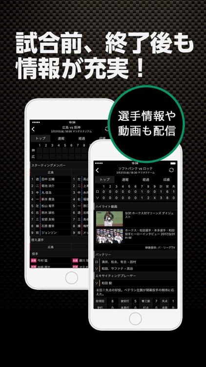 スポナビ プロ野球速報 screenshot-4