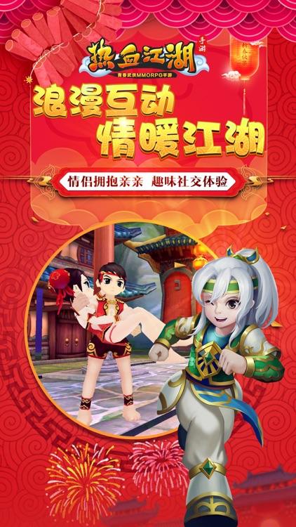 热血江湖-骑战玩法来袭