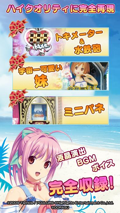 激Jパチスロ トロピカルKISS screenshot1