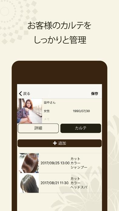 顧客管理アプリ(美容師カルテ)のスクリーンショット2