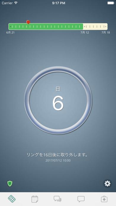 myPill® 避妊薬リマインダー ScreenShot4
