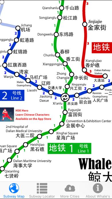 Whale's Dalian Metro Subway Map 鲸大连地铁地图
